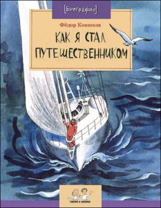 Konyukhov book