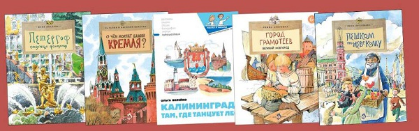 books about Russian cities