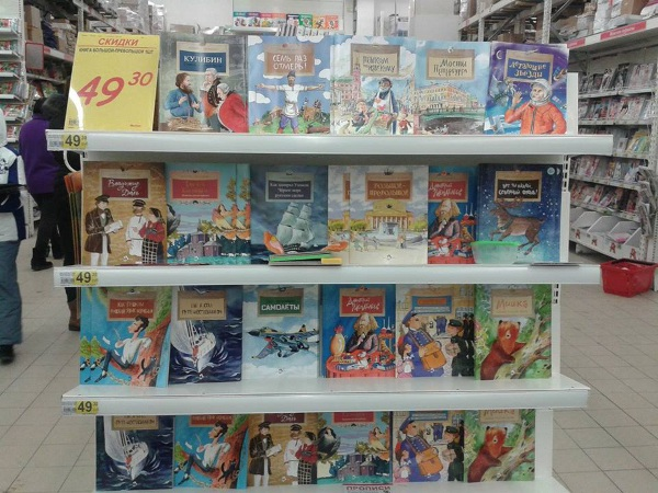 books in Auchan supermarket