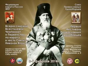 Nikolay Yaponsky tournament